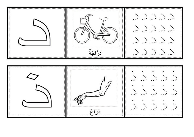 Arabic Alphabet Coloring And Writing Pages