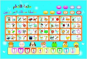 Arabic alphabet for kids 4 001