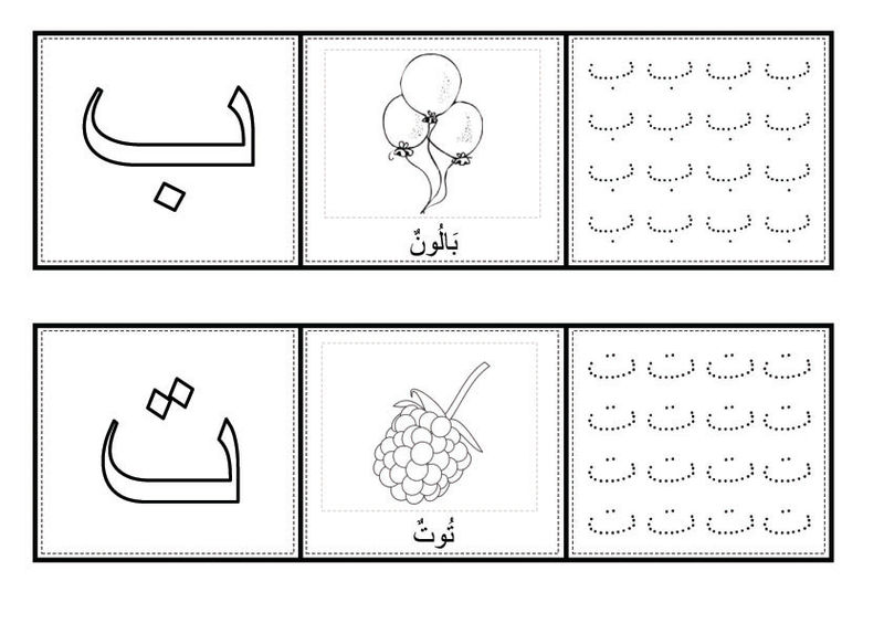 Arabic Alphabet Writing And Coloring