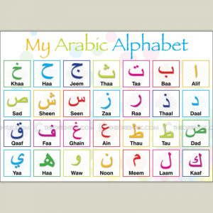 Arabic letters for children fun