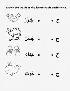 Arabic letters worksheet for kids 6 001