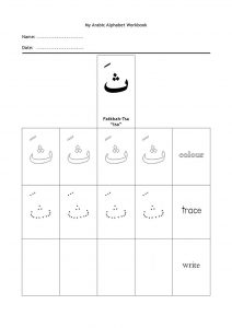 Arabic worksheet practice 001