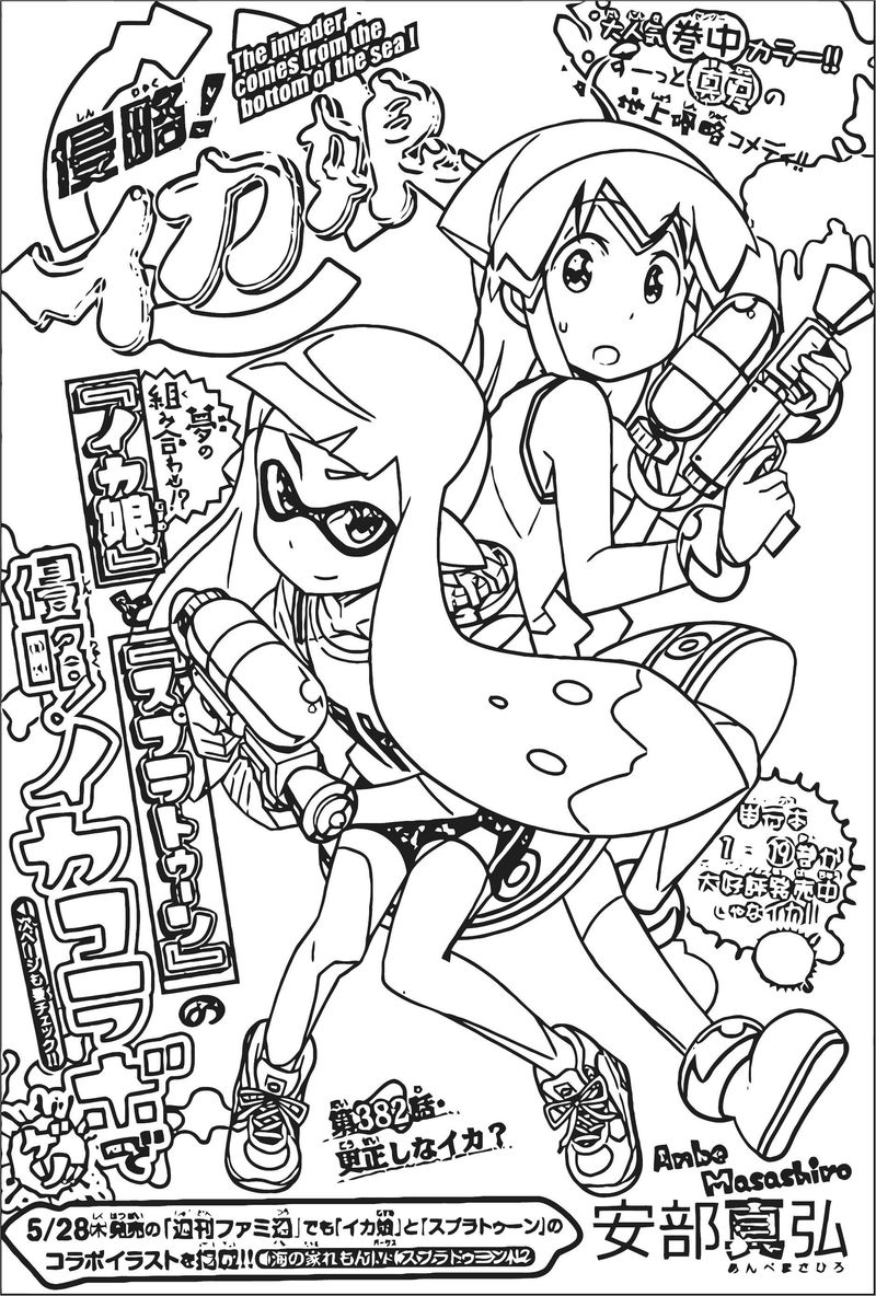 Squid Girl Coloring Page 331